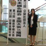 全日本鍼灸師会 全国大会in福岡