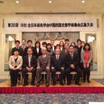 中国四国支部学術集会広島大会