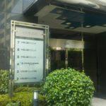 JISRAM研修in東京